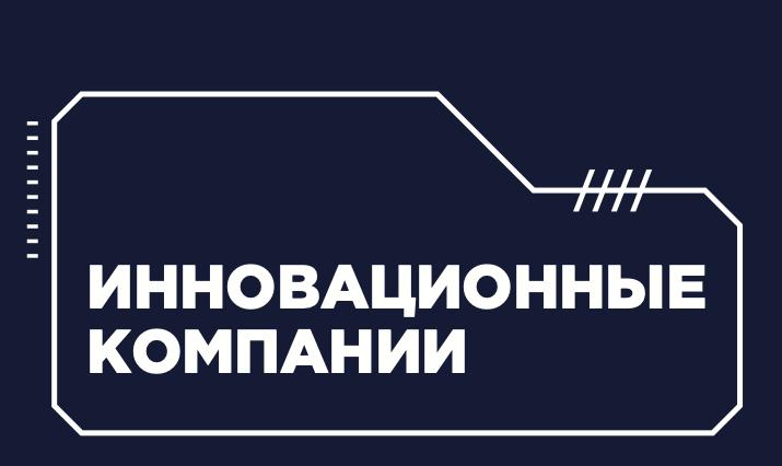 «Октава Капітал» в рейтеингу найбільших інноваційних компаній України