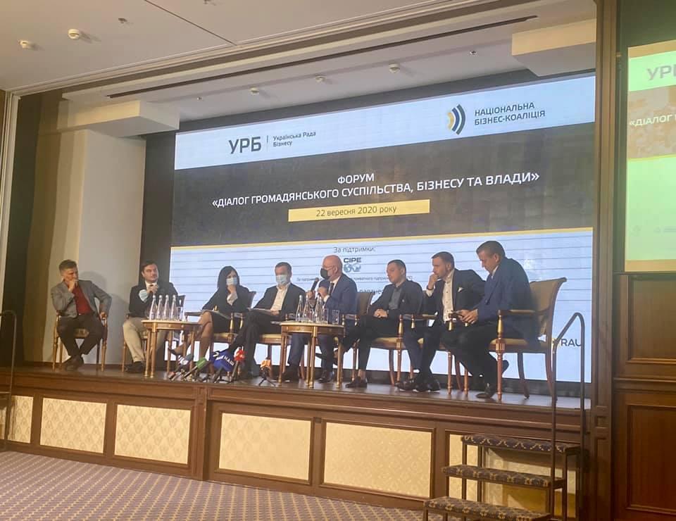 Представники влади та бізнесу зустрілись на Форумі «Діалог громадянського суспільства, бізнесу та влади»