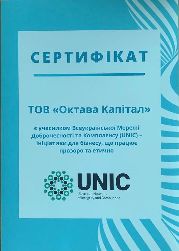 Октава капітал стала сертифікованим членом Всеукраїнської мережі доброчесності та комплаєнсу Unic