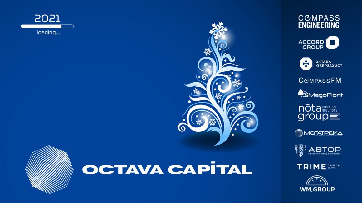 У новий рік – з новими досягненнями в дружній родині Групи компаній «Октава Капітал»
