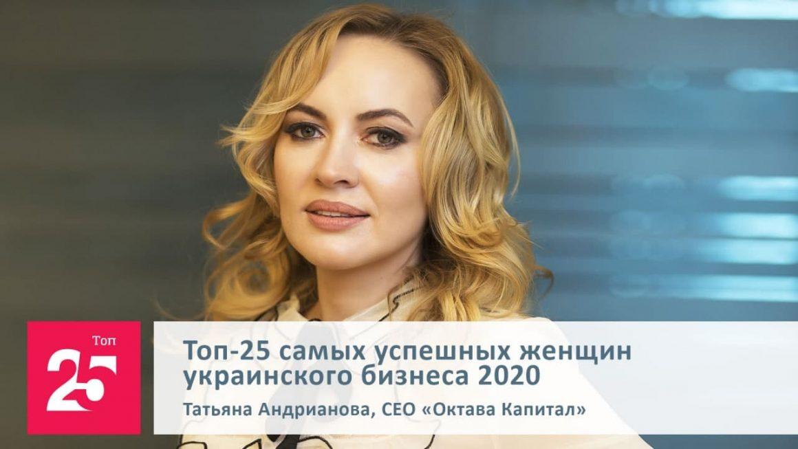 За підсумками 2020 року СЕО «Октава Капітал» Тетяна Андріанова увійшла до ТОП-25 найуспішніших жінок українського бізнесу