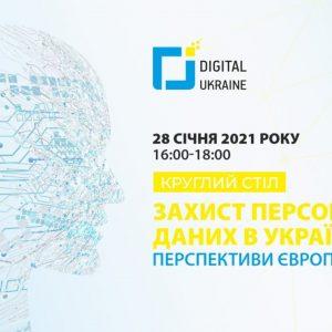 Фахівці Групи компаній «Октава Капітал» візьмуть участь в роботі Круглого столу «Захист персональних даних в Україні: перспективи європеїзації»