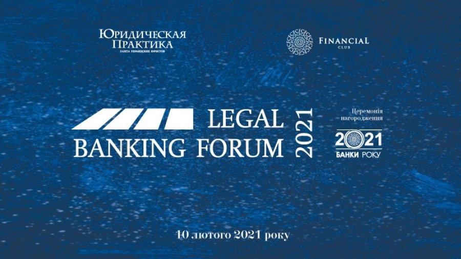 10 лютого 2021 року фахівці компанії Nota Group візьмуть участь у VII Legal Banking Forum у Києві