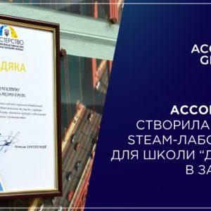 Accord Group створила сучасну освітню лабораторію STEAM-lab в Запоріжжі