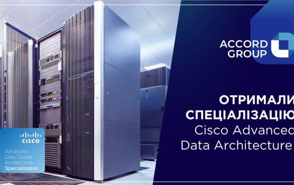 У лютому 2021 світовий лідер з виробництва мережевого обладнання Cisco надав нову спеціалізацію Cisco Advanced Data Architecture компанії Accord Group ГК «Октава Капітал»