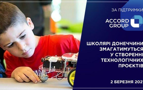 На Донеччині відбувся фінал конкурсу «Школа Техно» для школярів старшого віку за підтримки компанії Accord Group ГК «Октава Капітал»