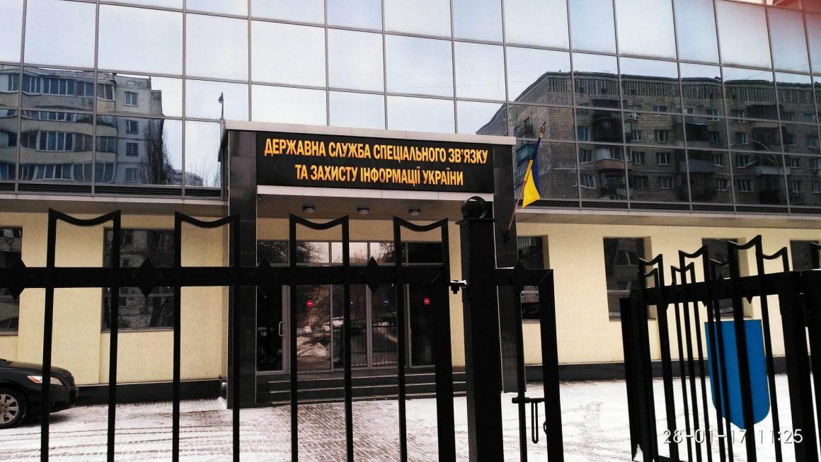Державна служба спеціального зв'язку та захисту інформації України запрошує до обговорення проекту Стратегії кібербезпеки України на 2021–2025 роки