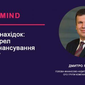 Голова фінансово-аудиторського комітету, CFO ГК «Октава Капітал» Дмитро Рибальченко розповідає читачам MIND.UA про актуальні джерела фінансування бізнесу у 2021 році