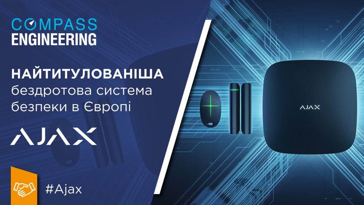 Важлива інформація! Compass Engineering стає офіційним партнером та інсталятором Ajax.
