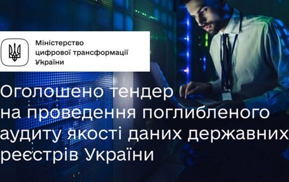 Міністерство цифрової трансформації України повідомляє про оголошення тендеру на проведення аудиту якості даних державних реєстрів України