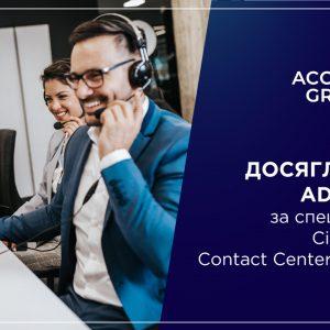 Компанія Accord Group успішно завершила сертифікацію на здобуття рівня Advanced за спеціалізацією Cisco Unified Contact Center Enterprise (UCCE)