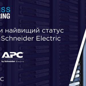 Вітаємо Compass Engineering з досягненням статусу «Elite Partner» APC від Schneider Electric