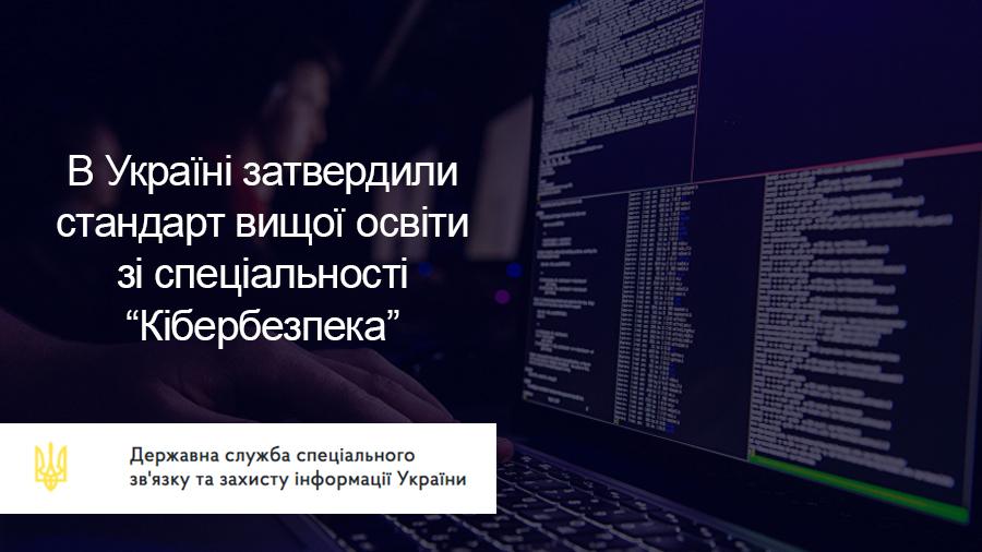 В Україні затверджено стандарт вищої освіти рівня «Магістр» зі спеціальності «Кібербезпека»