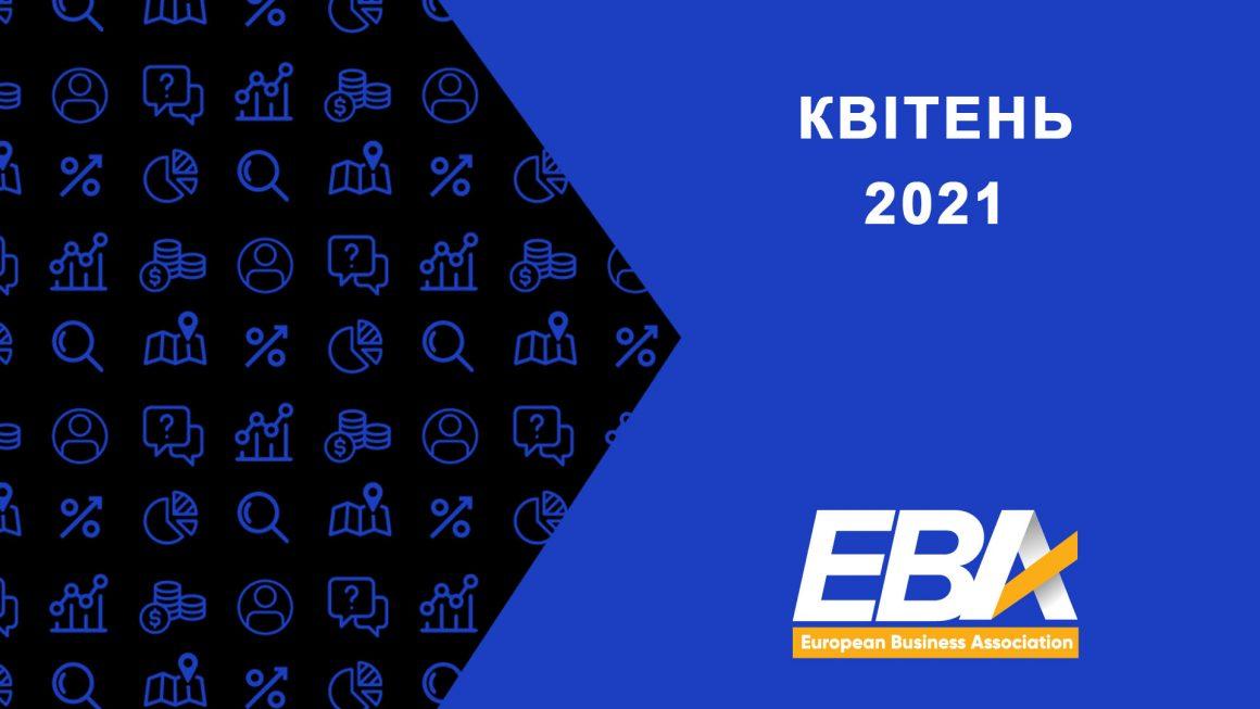 ГК «Октава Капітал» запрошує приєднатися до актуальних подій Європейської Бізнес Асоціації, що будуть проведені у КВІТНІ 2021 року