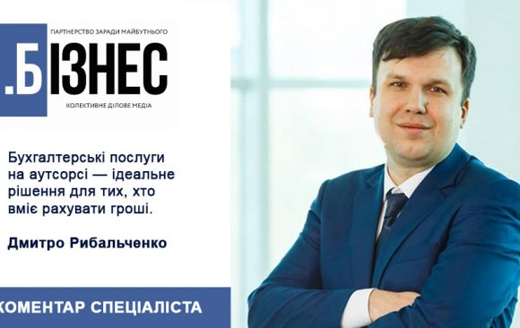 Журнал «Бізнес» та Дмитро Рибальченко розповідають про особливості аутсорсингової моделі надання бухгалтерських послуг в Україні