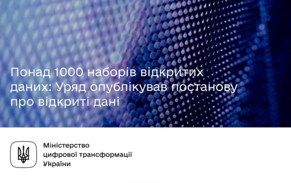 Опубліковано Постанову КМУ № 835, що надає доступ до понад тисячі наборів відкритих даних компаній-резидентів та громадян України