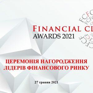 Компанія Accord Group – офіційний партнер церемонії нагородження FINANCIAL CLUB AWARDS 2021