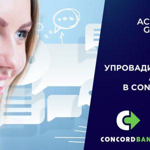 Контакт-центр ConcordBank впроваджує мовний аналізатор Ender Turing від Accord Group