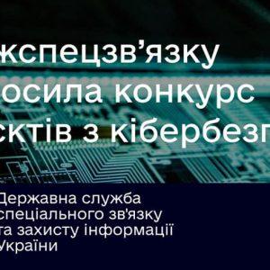Приєднуйтесь до конкурсу проектів з кібербезпеки для громадських об'єднань від Держспецзв'язку України!