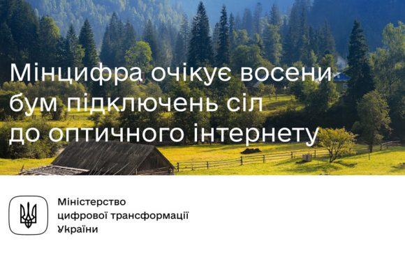 """Оптичний інтернет в кожній оселі в селах України. Чого очікувати від проекту Мінцифри """"Інтернет-субвенція"""" вже цієї осені українцям?"""