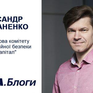 Про нову Стратегію кібербезпеки України 2021-2025 на сторінках ЛІГА.net розповідає Голова комітету інформаційної безпеки «Октава Капітал» Олександр Атаманенко
