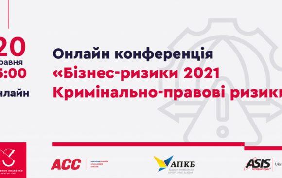 20 травня 2021 року СЕО та Голова комітету з корпоративної безпеки «Октава Капітал» Тетяна Андріанова виступить модератором першої дискусійної панелі онлайн-конференція «Бізнес-ризики 2021. Кримінально-правові ризики»
