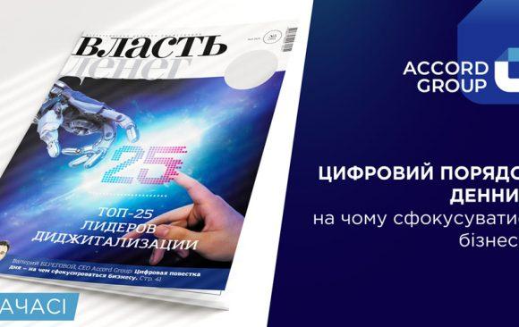 «Влада грошей» поділилася новим матеріалом СЕО Accord Group Валерія Берегового про тренди, які визначають цифровий порядок денний банків і ритейлу