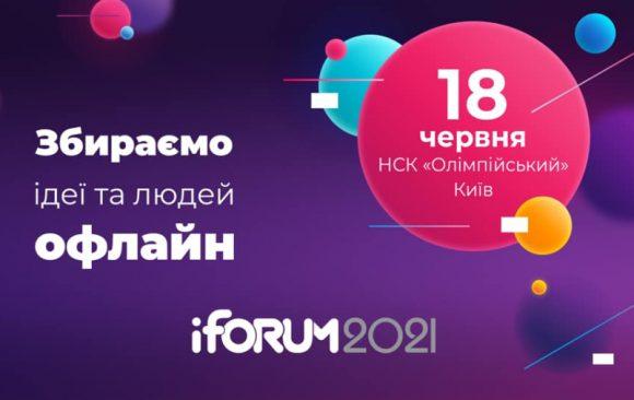Про головні принципи балансу у великому бізнесі в сучасному світі розповість на головній IT-сцені країни iForum-2021 голова наглядової ради «Октава Капітал» Олександр Кардаков