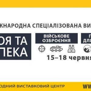 Продукцію компанії «АВТОР» буде представлено в експозиції XVII Міжнародної спеціалізованої виставки «Зброя та безпека ‑ 2021»
