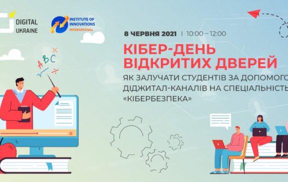 Асоціація Digital Ukraine об'єднала ЗВО України з підготовки майбутніх фахівців з кібербезпеки