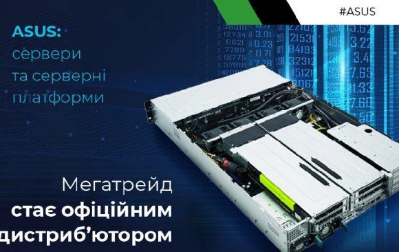 Відтепер компанія «Мегатрейд» стає офіційним дистрибю'тором техніки ASUS в Україні