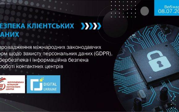 Асоціація Digital Ukraine запрошує долучитися до онлайн-конференції «Впровадження норм GDPR, кібербезпека та інформаційна безпека в роботі контактних центрів»
