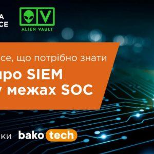 17 червня 2021 року відбувся прямий ефір Octava Defence щодо питань з управління, аналізу та реагування на вразливості у вашому бізнесі