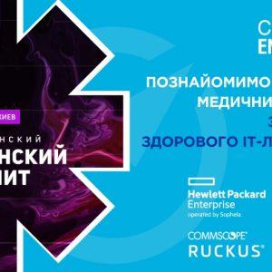 Команда Compass Engineering візьме участь у Всеукраїнському медичному саміті 2021