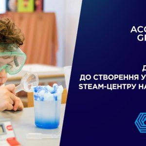 """Accord Group у партнерстві з ПРООН, Фондом """"Освітні ініціативи"""" та Донецькою ОДА запускає STEАM-центр у Краматорську"""