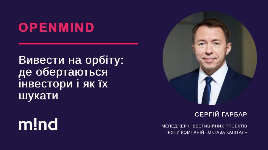 Опинитися в потрібному місці в потрібний час: де зустріти інвестора для вашого проєкту в Україні