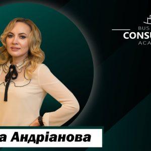 Тетяна Андріанова ознайомить слухачів освітнього курсу Академії консалтингового бізнесу з особливостями інвестиційного права в Україні