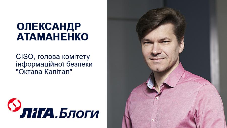 Олександр Атаманенко та Liga.Tech відповідають на питання, хто займається кібербезпекою в Україні