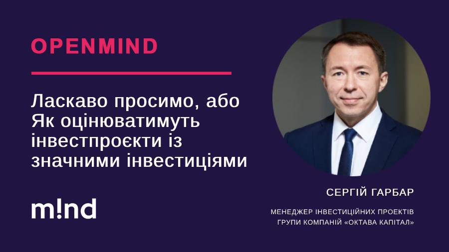 Як оцінюватимуть інвестпроєкти із значними інвестиціями? Відповідає Сергій Гарбар, експерт з інвестиційної діяльності «Октава Капітал».