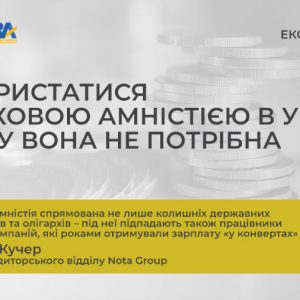 ТОП-тема місяця: Nota Group надає роз'яснення, як скористатися податковою амністією в Україні