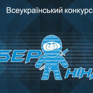 """Юні переможці конкурсу """"Кіберніндзя"""" отримають змогу пройти стажування з кіберзахисту в компанії Octava Defence"""