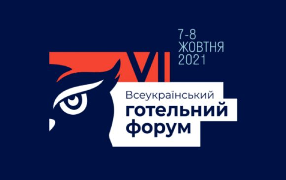 CBDO Nota Group Олег Борійчук – спікер VI Всеукраїнського готельного форуму