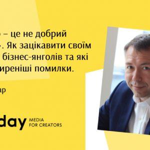 Сергій Гарбар поділився з читачами MC.Today головними принципами успішного пітчингу для бізнес-янголів