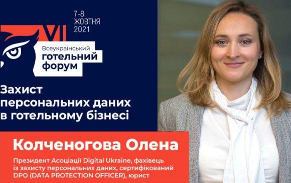 Президент Асоціації Digital Ukraine Олена Колченогова візьме участь в роботі Всеукраїнського готельного форуму 2021