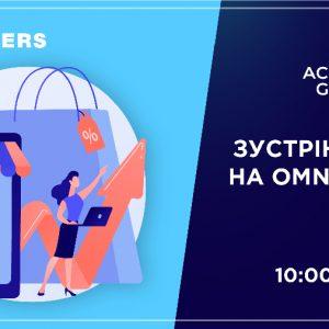 Accord Group запрошує долучитися до Omniforum 2021