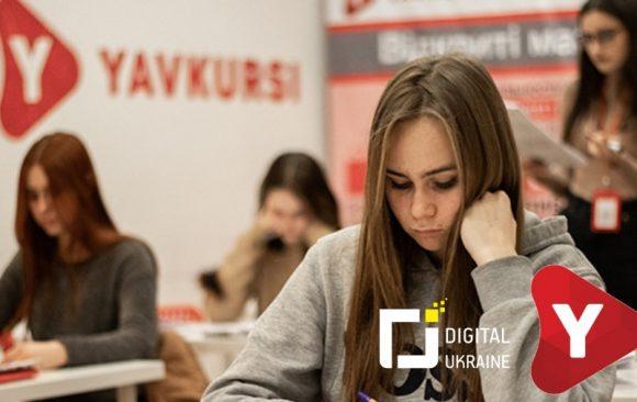 Асоціація Digital Ukraine стала партнером проекту «Пробне ЗНО. Онлайн-марафон» від Освітної компанії «ЯвКурсі» за підтримки Міжнародного інституту інновацій