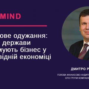Дмитро Рибальченко: Настав час переусвідомити умови ведення бізнесу, знайти інноваційні рішення, щоб працювати по-новому