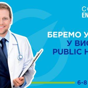 6-8 жовтня команда Compass Engineering візьме участь 30-ій Міжнародній медичній виставці PUBLIC HEALTH