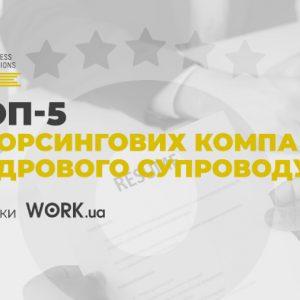 Nota Group – лідер року серед компаній, що займаються аутсорсингом кадрового супроводу!