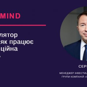 MIND.UA та Сергій Гарбар діляться з читачами секретами ефективного розрахунку інвестиційних моделей в Україні